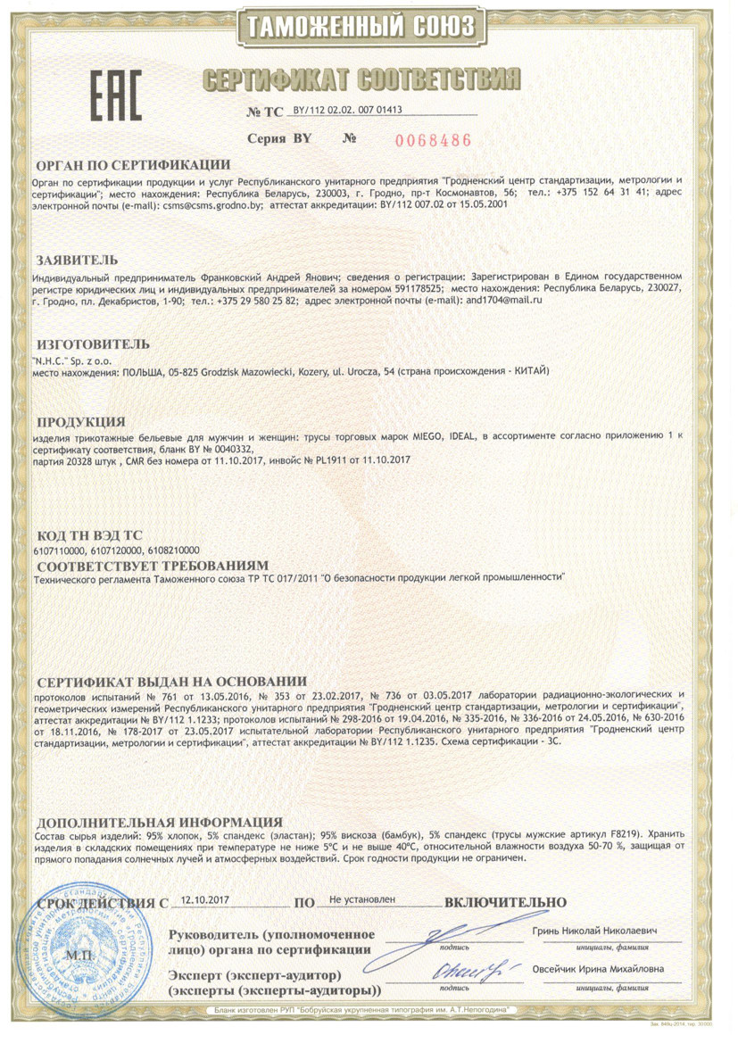 Сертификация изделий из бамбука сертификация коммунальных услуг ижев